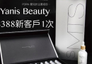 好介紹 Yanis beauty 推出SMTS嬰兒幹細胞針