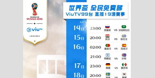 【世界盃賽程】ViuTV免費播19場及隱藏的免費64場賽事