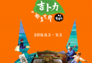 宮崎駿《吉卜力的動畫世界》香港站