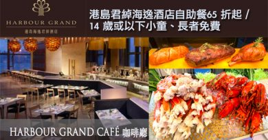 港島君綽海逸酒店 Harbour Grand Café Buffet