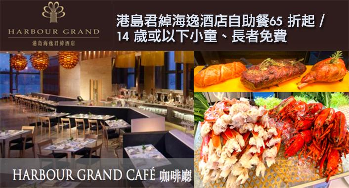 港島君綽海逸酒店 Harbour Grand Café Buffet