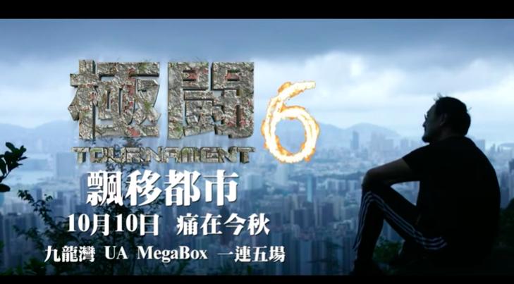 Sam哥電影《極闘6之飄移都市》10月10日 痛在今秋