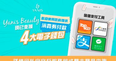 政府消費劵脫毛 Yanis Beauty可用4款支付工具