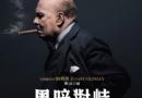 【影評】《黑暗對峙 Darkest Hour》香港何時才會出現一個邱吉爾