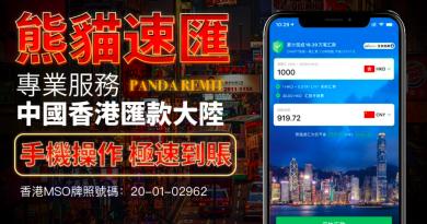 安全快捷有香港政府牌照-熊貓速匯用金融科技改變匯款方式